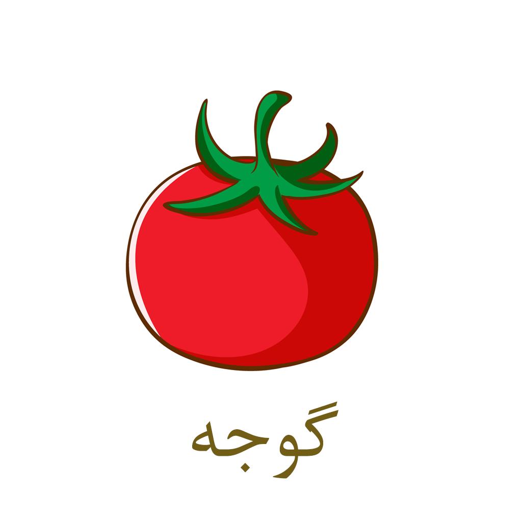 آیکون گوجه